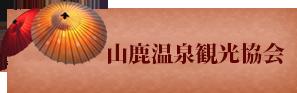 山鹿温泉観光協会