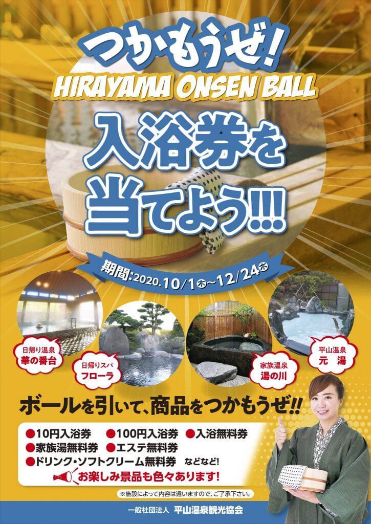 HIRAYAMA ONSEN BALL ポスター