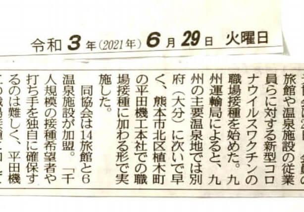 熊本日日新聞記事一部引用
