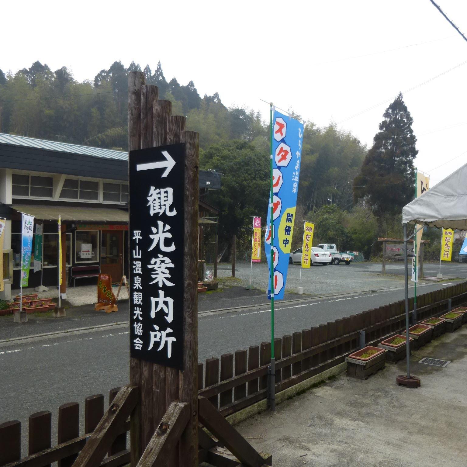 hirayamakankou01
